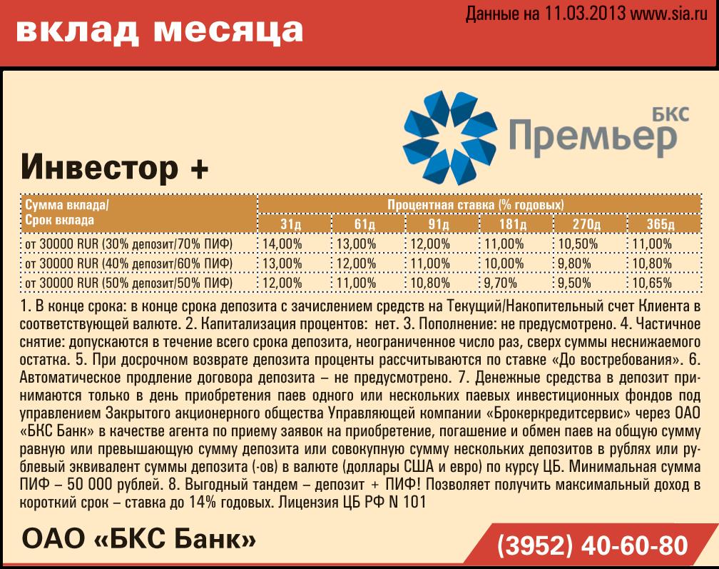 страдает из-за уфа проценты по депозитам бкс банк автомобилей Алтайском