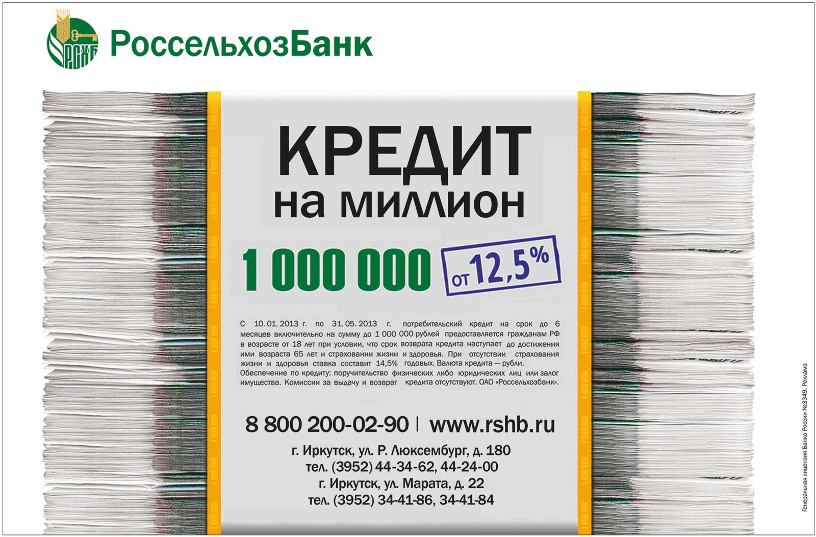Рефинансирование кредита белгород банки