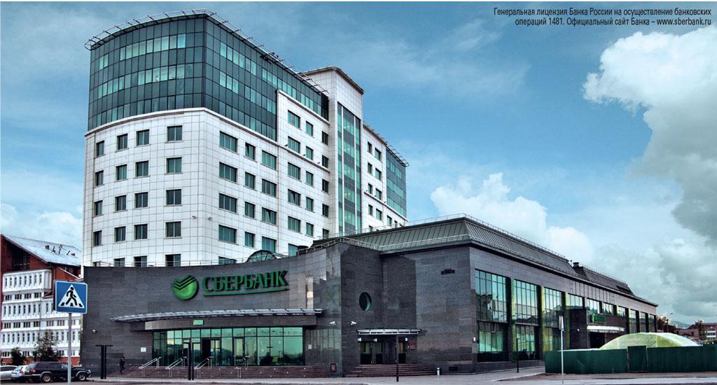 Сбербанк иркутск официальный