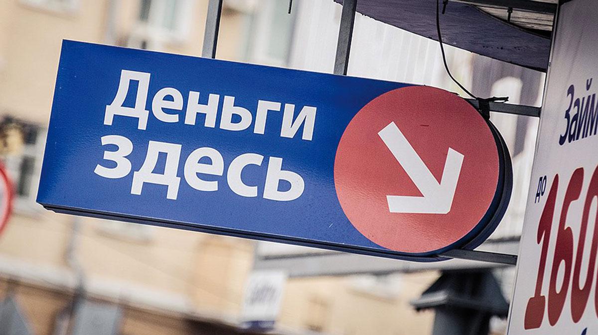 микрозаймы все организации москвы займ онлайн заявка за 5 минут