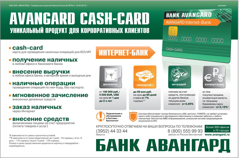 Способы оплаты кредита альфа банка