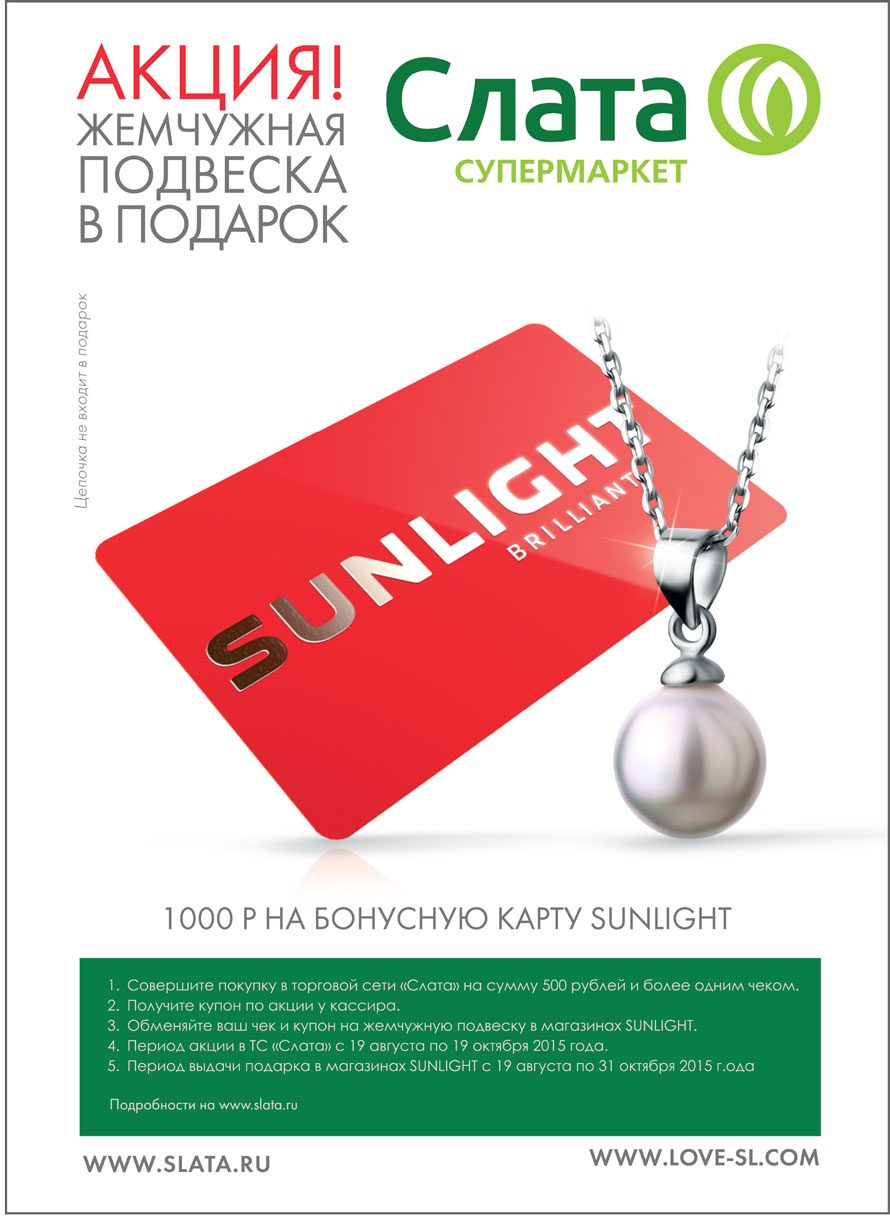 Серебро, акции и санлайт - Pikabu 100