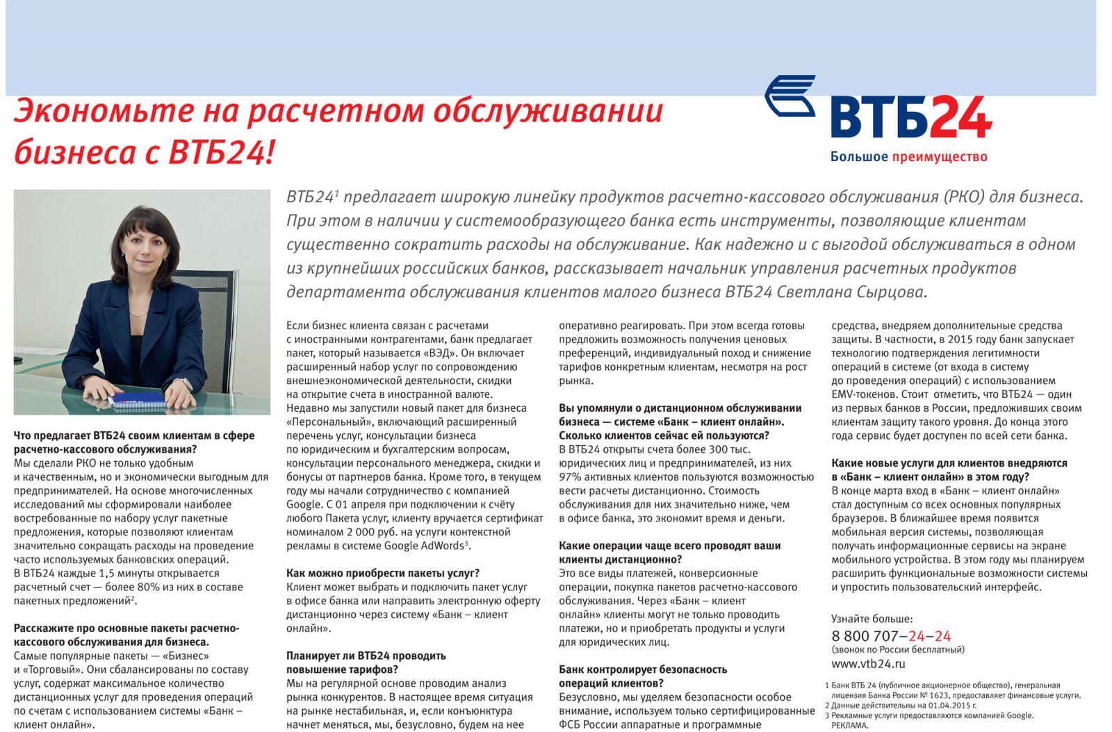 dokumenti-dlya-refinansirovaniya-kredita-v-vtb-24