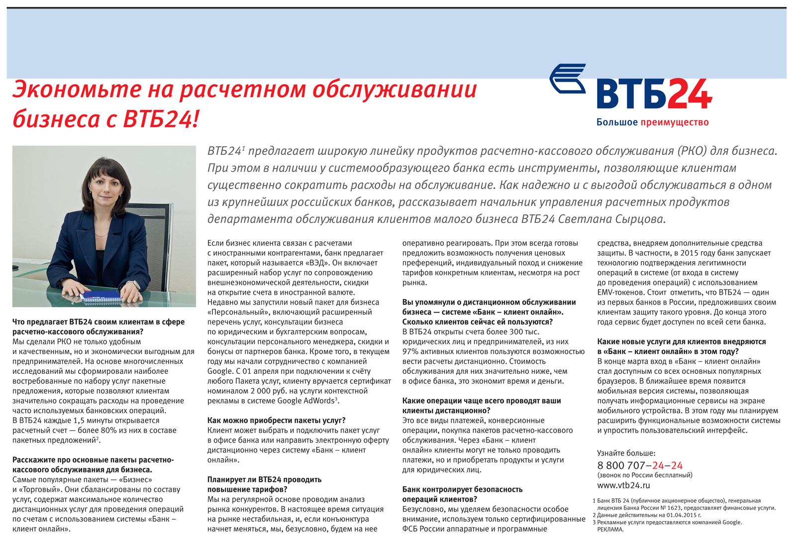 Калькулятор досрочного погашения кредита ВТБ 24 35
