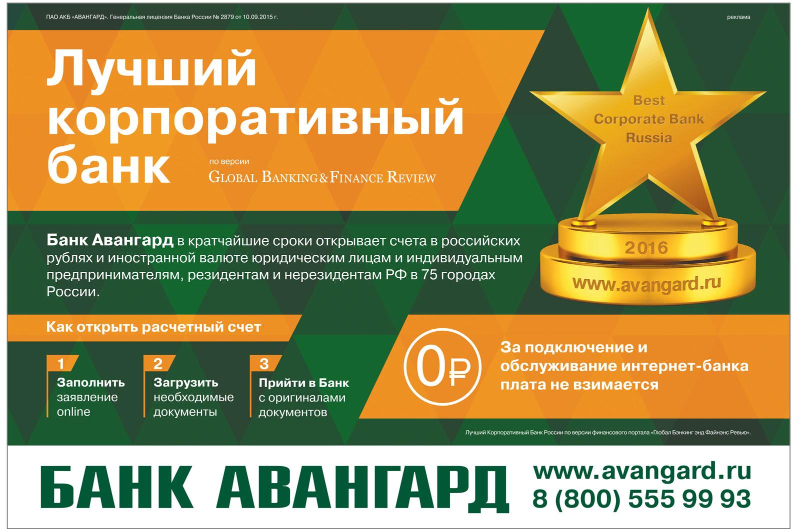Скачать приложение банк авангард