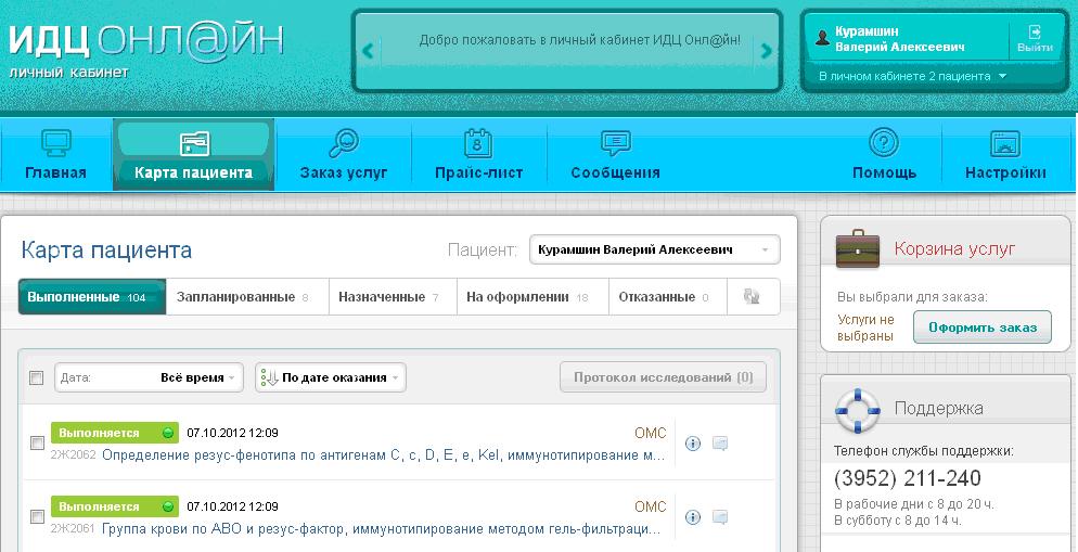 Дц иркутск официальный сайт личный кабинет