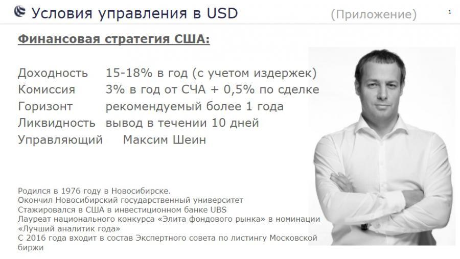 "<div class=""storyline-vrez""> <h3 class=""storyline-vrez__title"">Читайте также:</h3>  <div class=""storyline-vrez__item""> <div class=""storyline-vrez__item-link""> <a href=""https://sia.ru/?section=398&action=show_news&id=357602&utm_source=sia&utm_medium=see_also&utm_campaign=relap_test&utm_content=storyline_vrez""> Финансовая стратегия: от сбережений к инвестициям</a> </div> <div class=""storyline-vrez__item-date""> 13 апреля 2018</div> </div> <div class=""storyline-vrez__item""> <div class=""storyline-vrez__item-link""> <a href=""https://sia.ru/?section=484&action=show_news&id=357375&utm_source=sia&utm_medium=see_also&utm_campaign=relap_test&utm_content=storyline_vrez""> Максим Шеин: «Весь мир должен лежать у ног российского инвестора» (видео)</a> </div> <div class=""storyline-vrez__item-date""> 6 апреля 2018</div> </div> </div> <p>Информация предоставлена«БКС Премьер».</p>"