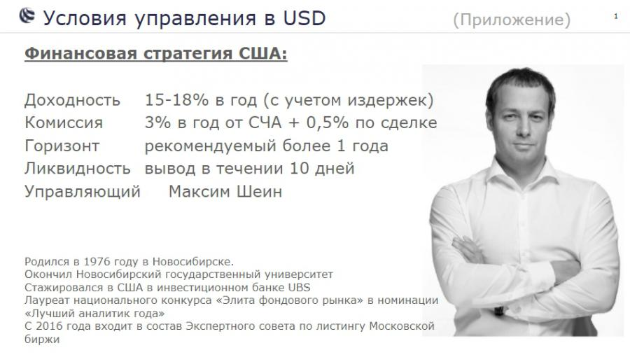 "<div class=""storyline-vrez""> <h3 class=""storyline-vrez__title"">Читайте также:</h3>  <div class=""storyline-vrez__item""> <div class=""storyline-vrez__item-link""> <a href=""http://sia.ru/?section=484&action=show_news&id=357375&utm_source=sia&utm_medium=see_also&utm_campaign=relap_test&utm_content=storyline_vrez""> Максим Шеин: &#171;Весь мир должен лежать у ног российского инвестора&#187; (видео)</a> </div> <div class=""storyline-vrez__item-date""> 6 апреля 2018</div> </div> <div class=""storyline-vrez__item""> <div class=""storyline-vrez__item-link""> <a href=""http://sia.ru/?section=484&action=show_news&id=357286&utm_source=sia&utm_medium=see_also&utm_campaign=relap_test&utm_content=storyline_vrez""> Финансовая стратегия: от сбережений к инвестициям</a> </div> <div class=""storyline-vrez__item-date""> 4 апреля 2018</div> </div> </div> <p>Информация предоставлена&nbsp;&laquo;БКС Премьер&raquo;.</p>"