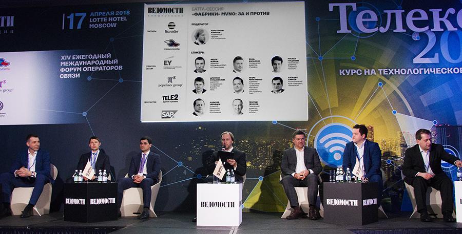 <p>Баттл-сессия. &laquo;Фабрика&raquo; MVNO: за и против<br /> Фото Н. Понамаревой</p>