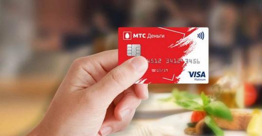 где получить кредитную карту мтс zero в салоне связи