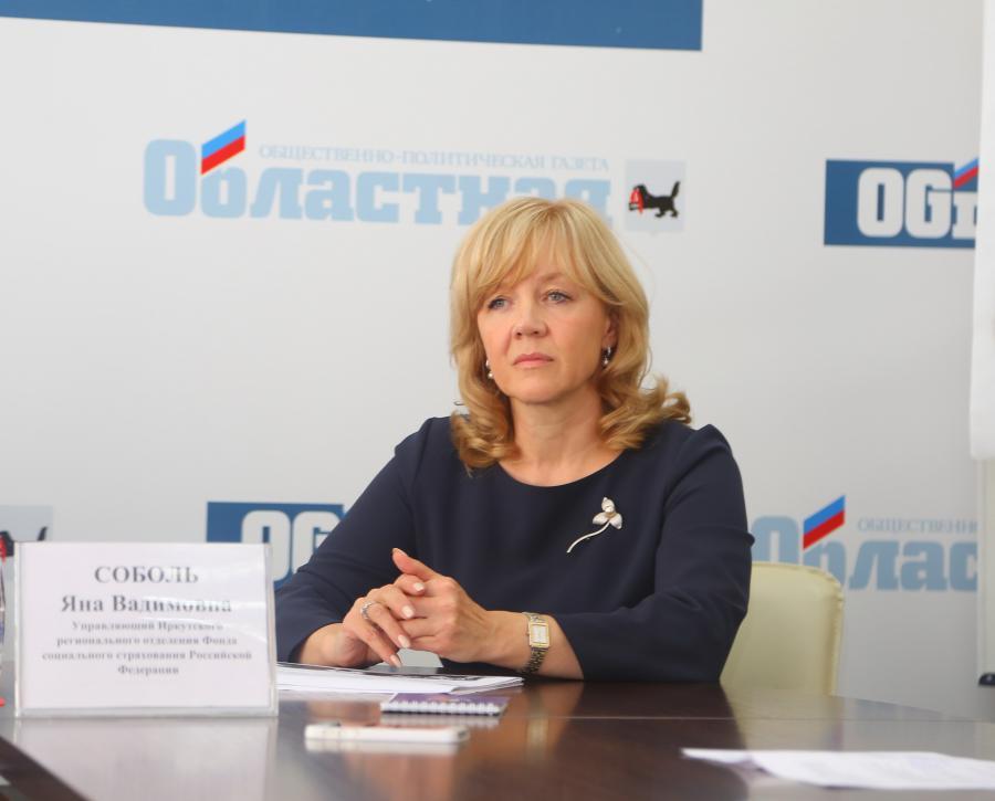 <p>Яна Соболь, управляющий Иркутского регионального отделения Фонда социального страхования Российской Федерации.<br /> Фото: А. Фёдоров</p>