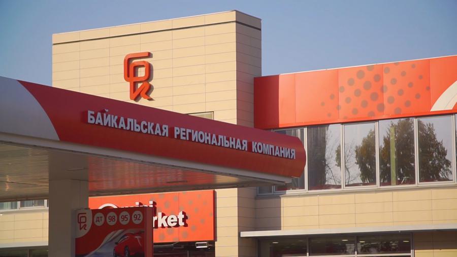 <p>«Байкальская Региональная Компания», АЗС в Иркутске.</p>