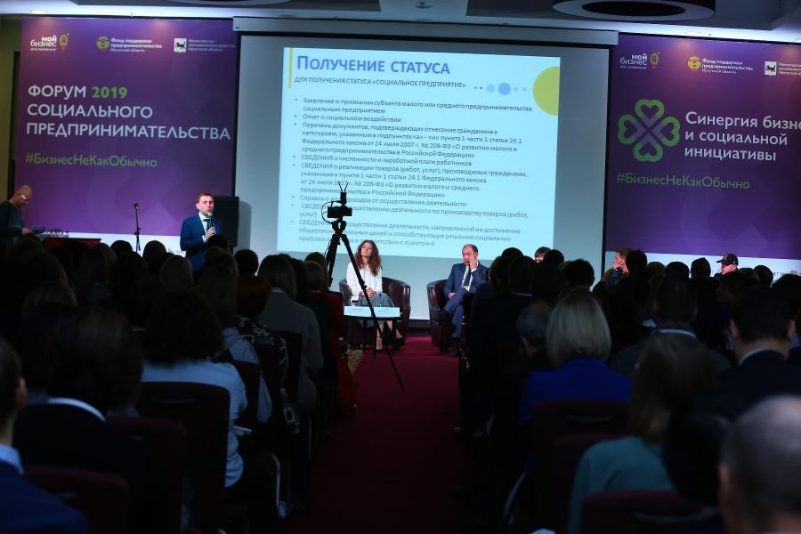 <p>Форум «Социальный бизнес – время действовать!», организованный Фондом поддержки предпринимательства Иркутской области.<br /> Фото: Андрей Фёдоров</p>