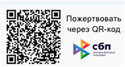 <p>QR-код для C2B-перевода в Благотворительный Фонд Константина Хабенского</p>