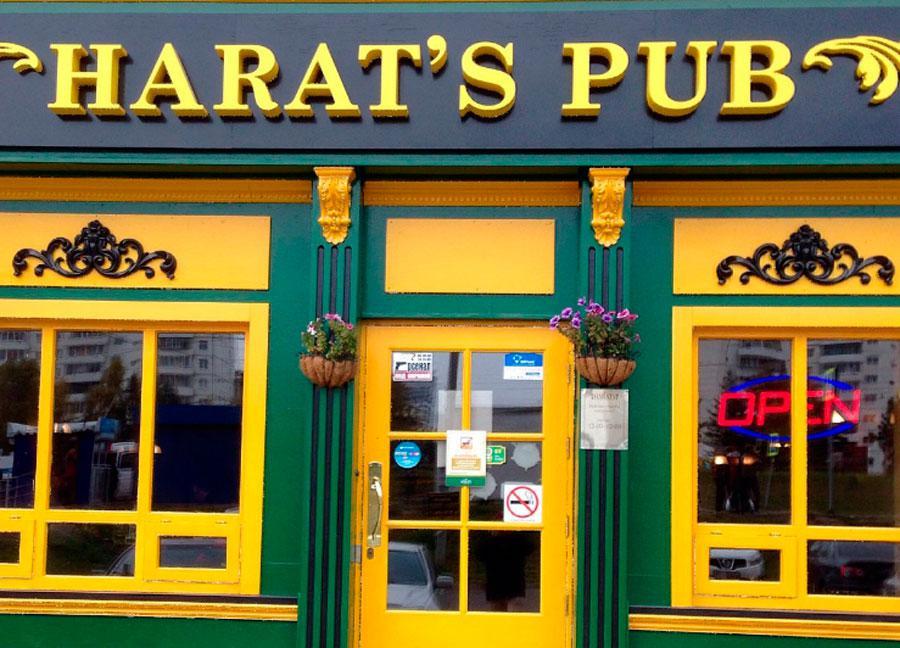 <p>Harat's Pub.</p>
